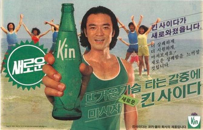 배우 이덕화의 젊은 시절 모습이 인상적인 킨 사이다 광고. - 킨사이다 제공